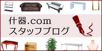 什器.comスタッフブログ